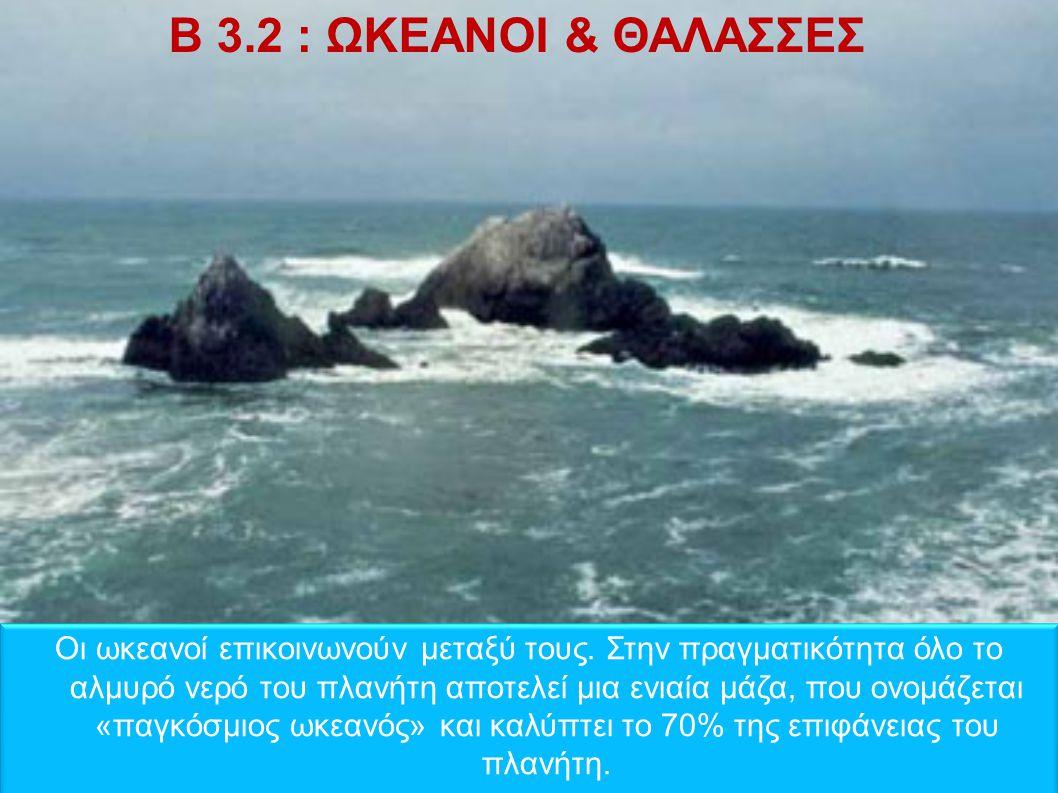 Β 3.2 : ΩΚΕΑΝΟΙ & ΘΑΛΑΣΣΕΣ
