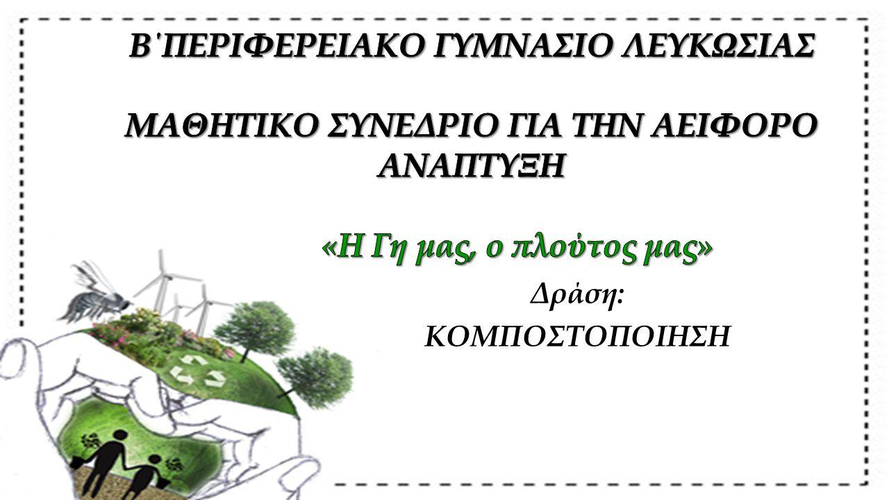 Δράση: ΚΟΜΠΟΣΤΟΠΟΙΗΣΗ