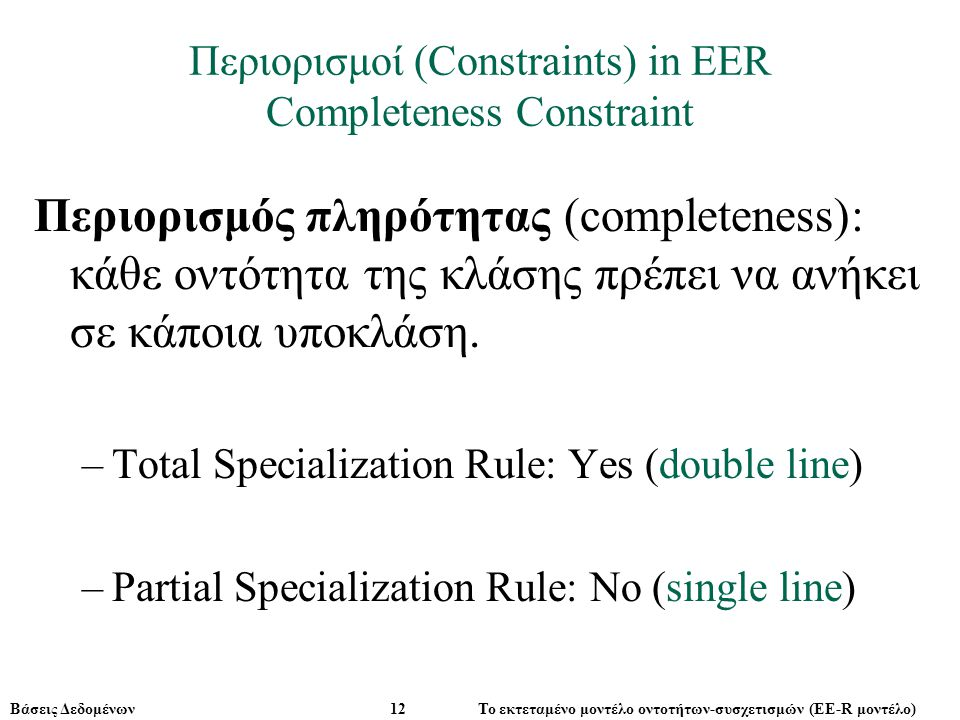 Περιορισμοί (Constraints) in EER Completeness Constraint