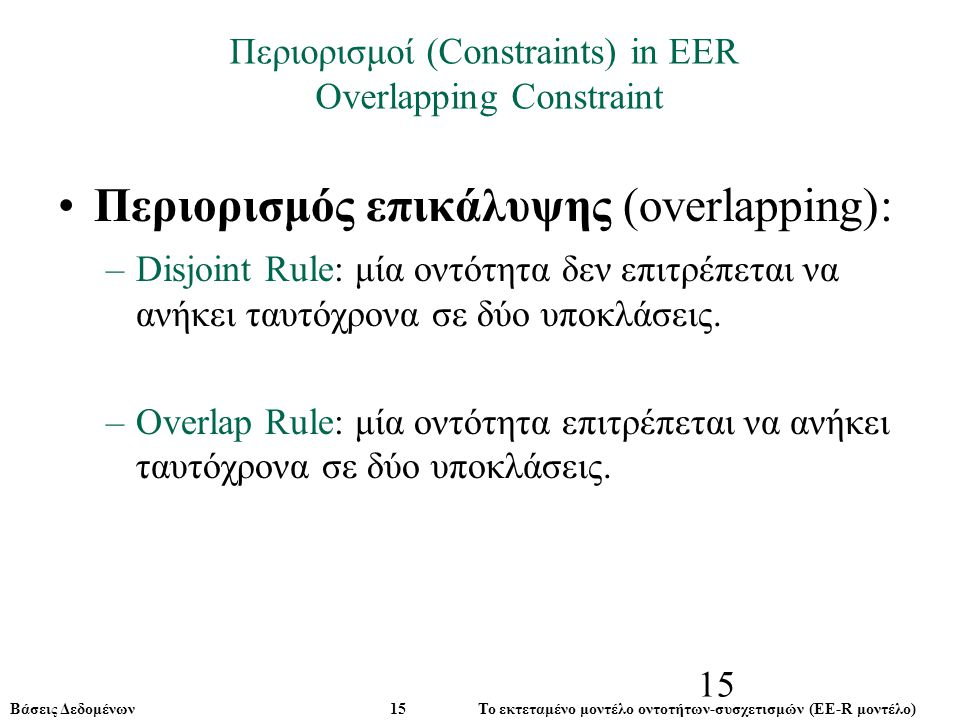 Περιορισμοί (Constraints) in EER Overlapping Constraint