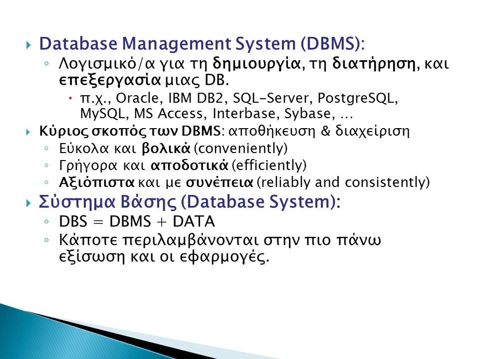 Database Management System (DBMS):