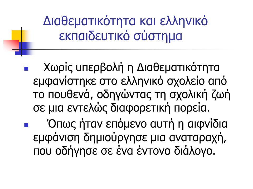 Διαθεματικότητα και ελληνικό εκπαιδευτικό σύστημα