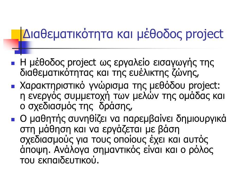 Διαθεματικότητα και μέθοδος project