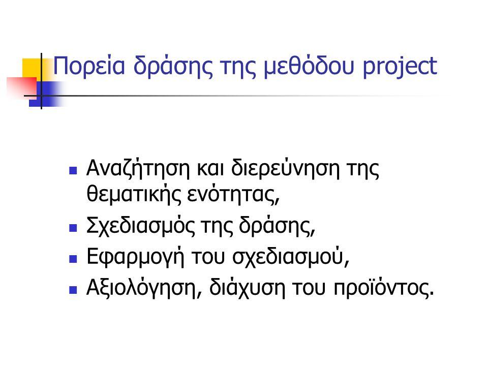 Πορεία δράσης της μεθόδου project