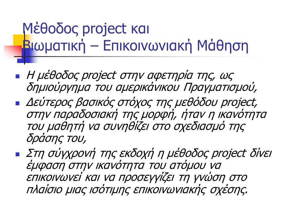 Μέθοδος project και Βιωματική – Επικοινωνιακή Μάθηση