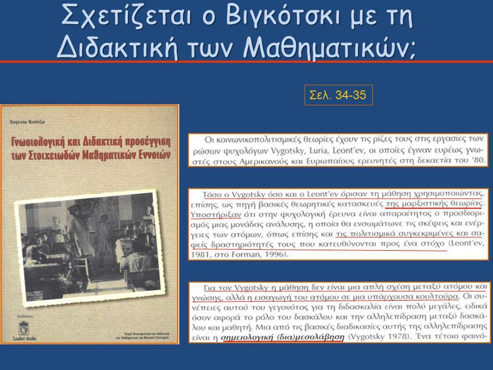 Σχετίζεται ο Βιγκότσκι με τη Διδακτική των Μαθηματικών;