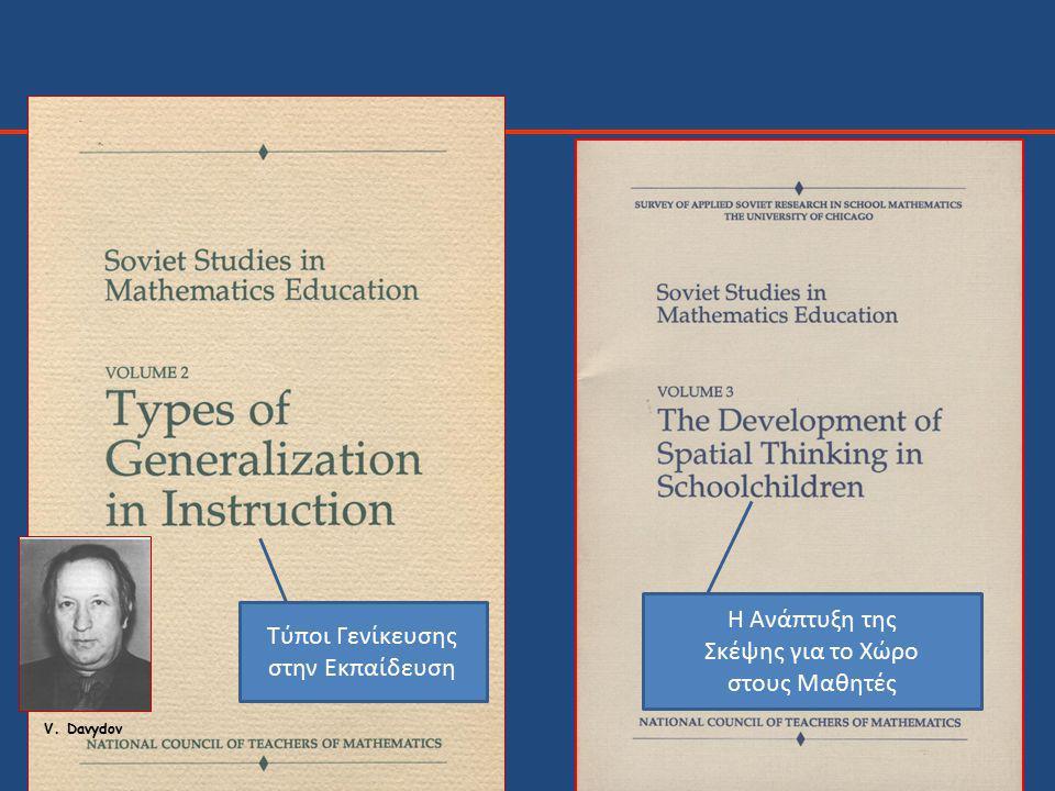 Η Ανάπτυξη της Τύποι Γενίκευσης Σκέψης για το Χώρο στην Εκπαίδευση