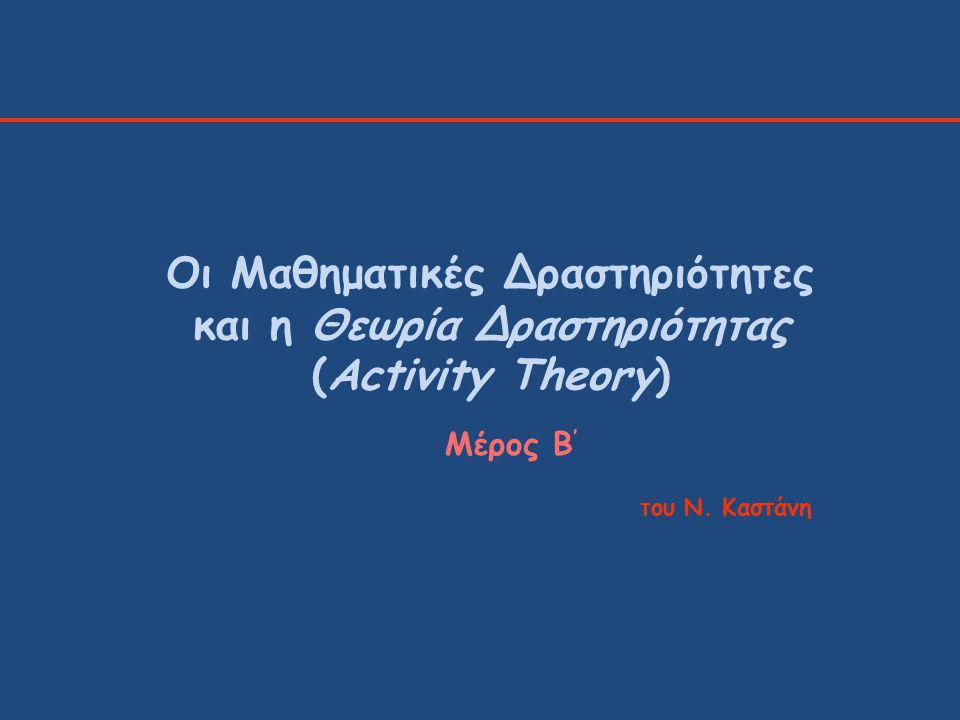 Οι Μαθηματικές Δραστηριότητες και η Θεωρία Δραστηριότητας (Activity Theory)
