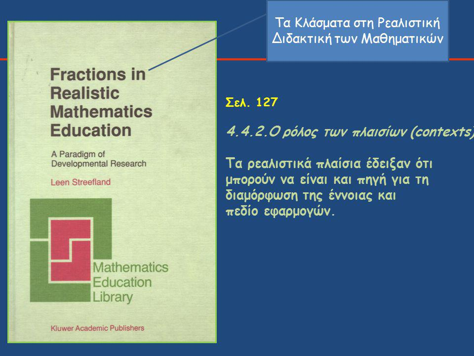 Τα Κλάσματα στη Ρεαλιστική Διδακτική των Μαθηματικών