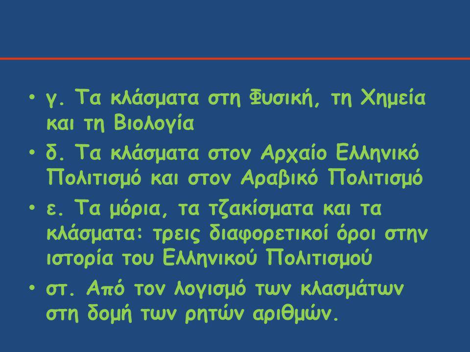 γ. Τα κλάσματα στη Φυσική, τη Χημεία και τη Βιολογία