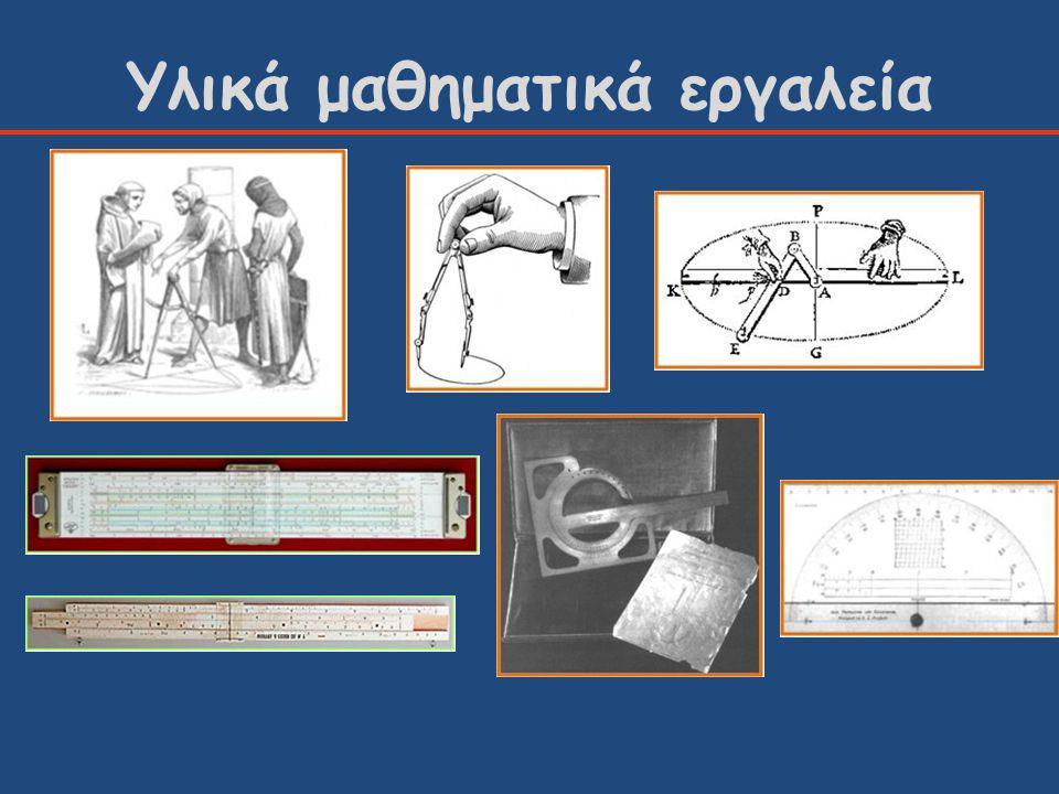 Υλικά μαθηματικά εργαλεία