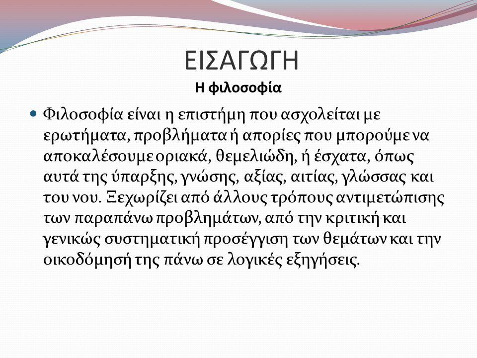 ΕΙΣΑΓΩΓΗ Η φιλοσοφία