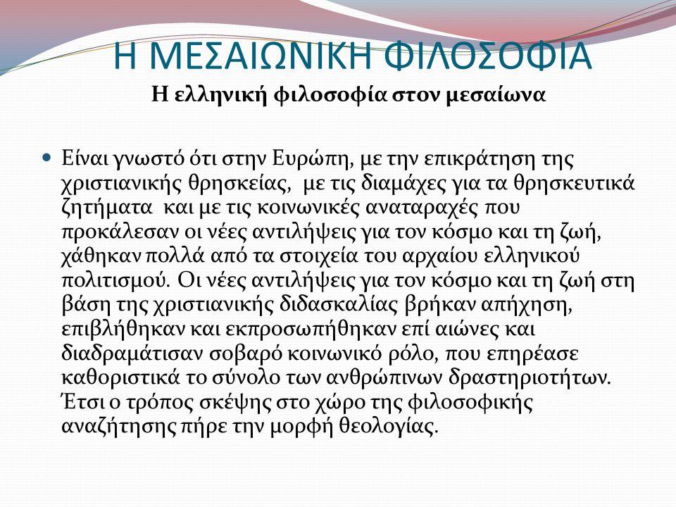 Η ΜΕΣΑΙΩΝΙΚΗ ΦΙΛΟΣΟΦΙΑ Η ελληνική φιλοσοφία στον μεσαίωνα