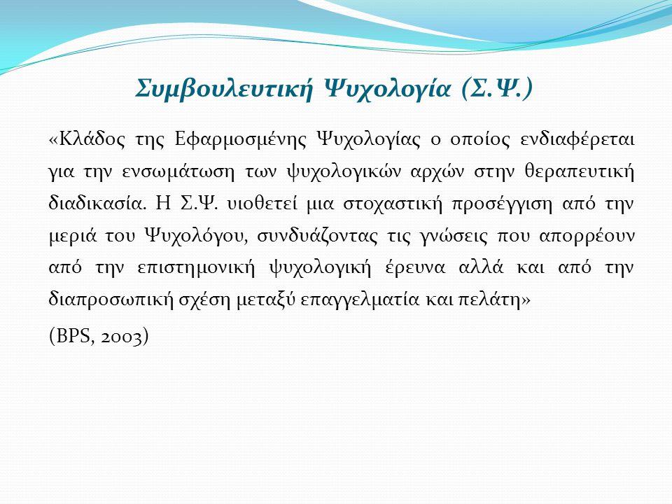 Συμβουλευτική Ψυχολογία (Σ.Ψ.)