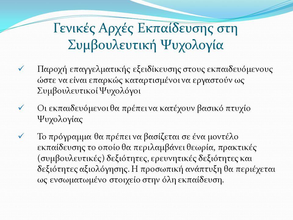 Γενικές Αρχές Εκπαίδευσης στη Συμβουλευτική Ψυχολογία