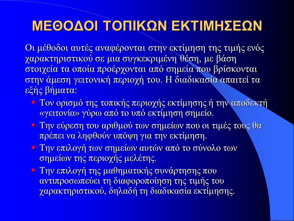 ΜΕΘΟΔΟΙ ΤΟΠΙΚΩΝ ΕΚΤΙΜΗΣΕΩΝ