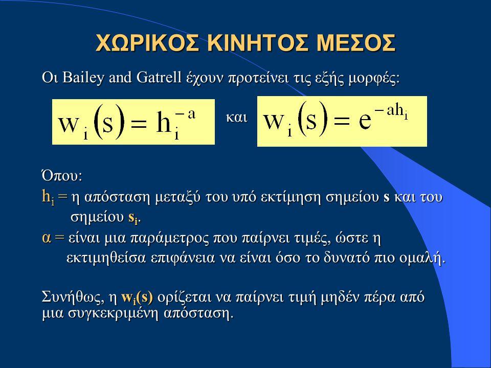 ΧΩΡΙΚΟΣ ΚΙΝΗΤΟΣ ΜΕΣΟΣ Οι Bailey and Gatrell έχουν προτείνει τις εξής μορφές: και. Όπου: hi = η απόσταση μεταξύ του υπό εκτίμηση σημείου s και του.