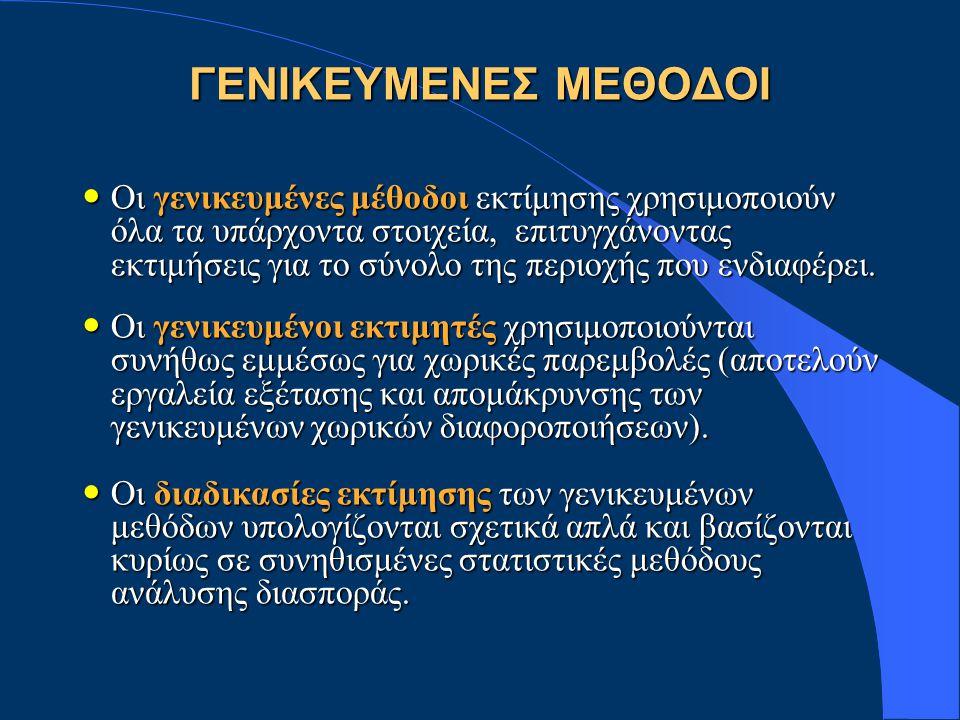 ΓΕΝΙΚΕΥΜΕΝΕΣ ΜΕΘΟΔΟΙ