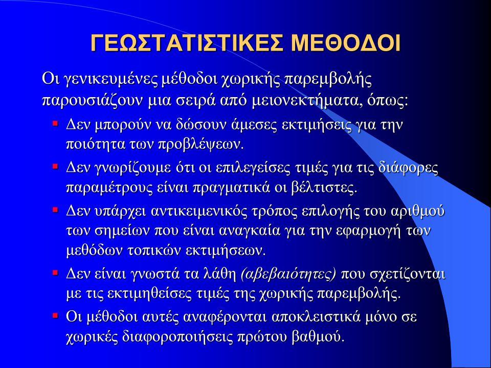 ΓΕΩΣΤΑΤΙΣΤΙΚΕΣ ΜΕΘΟΔΟΙ