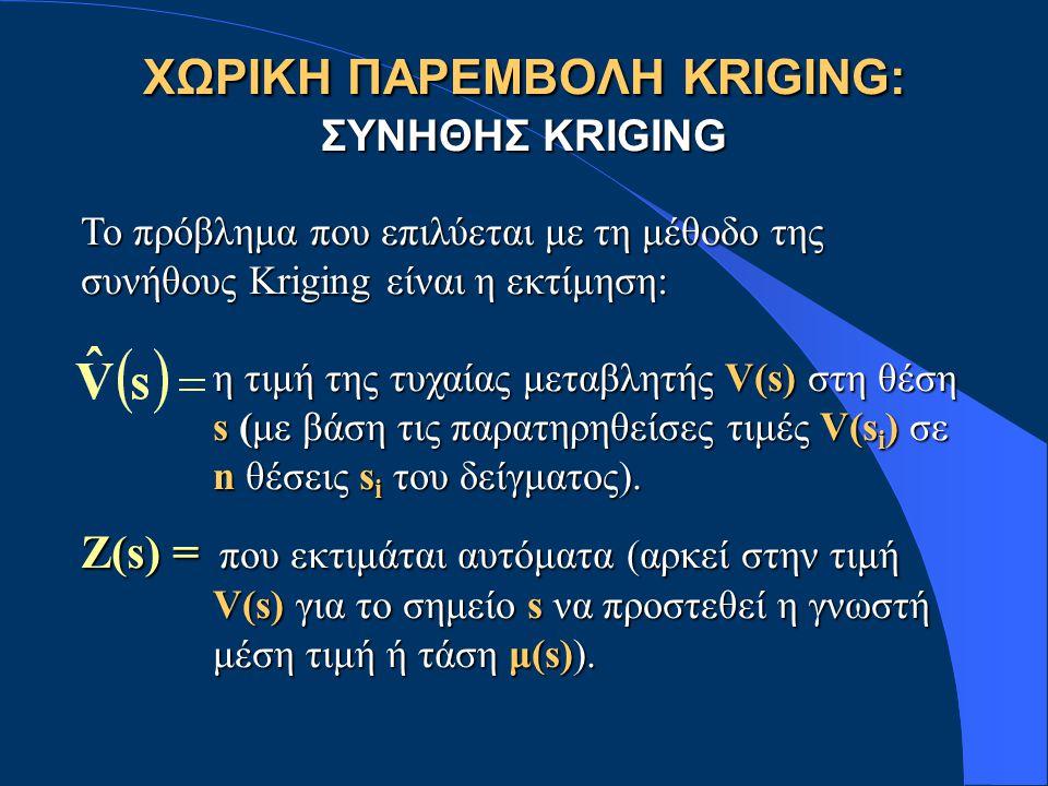 ΧΩΡΙΚΗ ΠΑΡΕΜΒΟΛΗ KRIGING: ΣΥΝΗΘΗΣ KRIGING