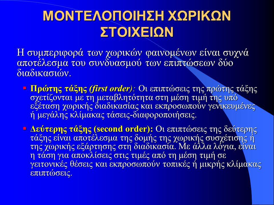 ΜΟΝΤΕΛΟΠΟΙΗΣΗ ΧΩΡΙΚΩΝ ΣΤΟΙΧΕΙΩΝ