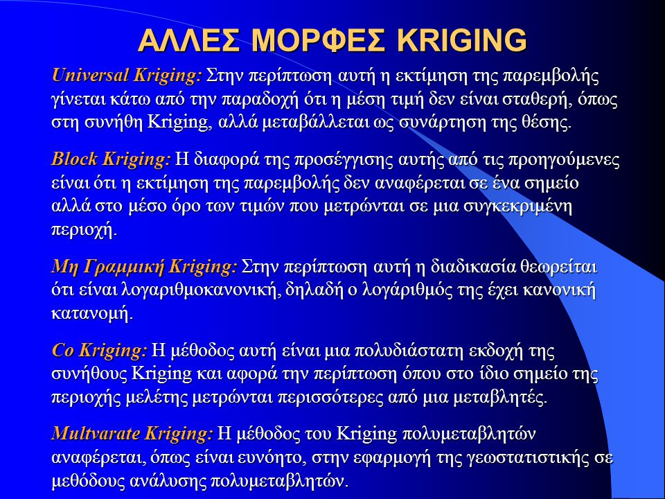 ΑΛΛΕΣ ΜΟΡΦΕΣ KRIGING