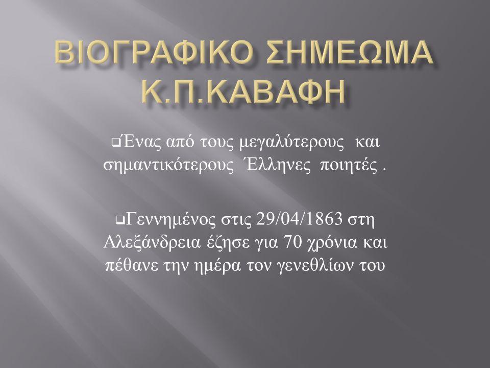 ΒΙΟΓΡΑΦΙΚΟ ΣΗΜΕΩΜΑ Κ.Π.ΚΑΒΑΦΗ