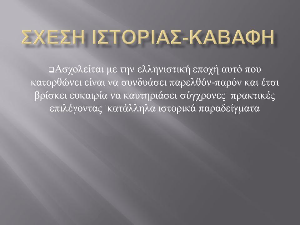 ΣΧΕΣΗ ΙΣΤΟΡΙΑΣ-ΚΑΒΑΦΗ