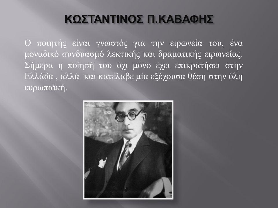 ΚΩΣΤΑΝΤΙΝΟΣ Π.ΚΑΒΑΦΗΣ