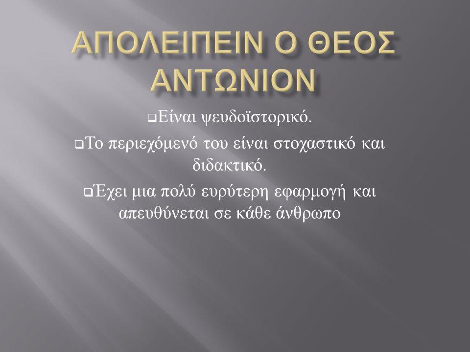 ΑΠΟΛΕΙΠΕΙΝ Ο ΘΕΟΣ ΑΝΤΩΝΙΟΝ