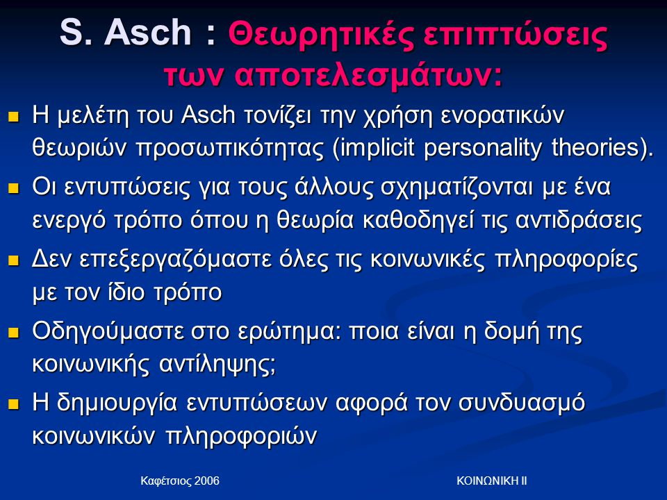 S. Asch : Θεωρητικές επιπτώσεις των αποτελεσμάτων: