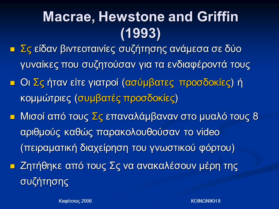 Macrae, Hewstone and Griffin (1993)