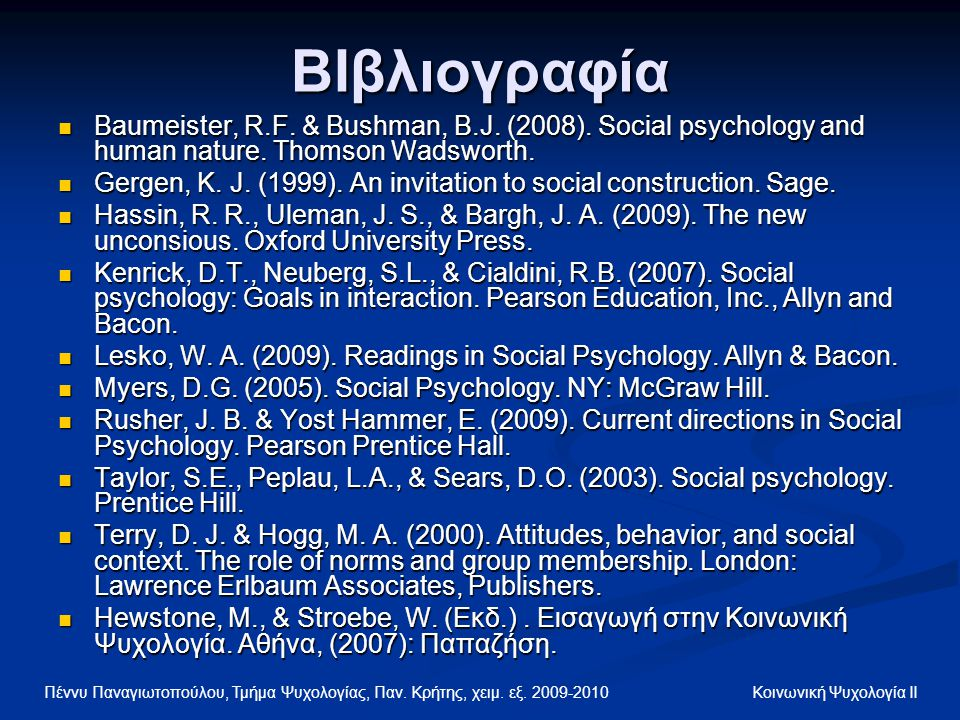 ΒΙβλιογραφία Baumeister, R.F. & Bushman, B.J. (2008). Social psychology and human nature. Thomson Wadsworth.