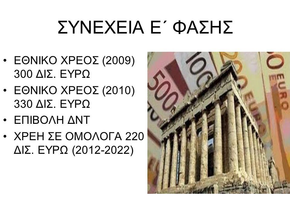 ΣΥΝΕΧΕΙΑ Ε΄ ΦΑΣΗΣ ΕΘΝΙΚΟ ΧΡΕΟΣ (2009) 300 ΔΙΣ. ΕΥΡΩ
