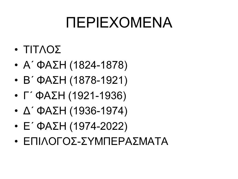 ΠΕΡΙΕΧΟΜΕΝΑ ΤΙΤΛΟΣ Α΄ ΦΑΣΗ (1824-1878) Β΄ ΦΑΣΗ (1878-1921)