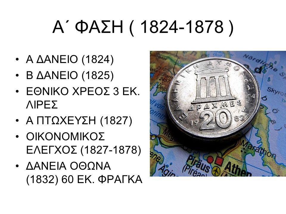 Α΄ ΦΑΣΗ ( 1824-1878 ) Α ΔΑΝΕΙΟ (1824) Β ΔΑΝΕΙΟ (1825)