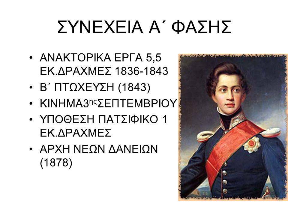ΣΥΝΕΧΕΙΑ Α΄ ΦΑΣΗΣ ΑΝΑΚΤΟΡΙΚΑ ΕΡΓΑ 5,5 ΕΚ.ΔΡΑΧΜΕΣ 1836-1843