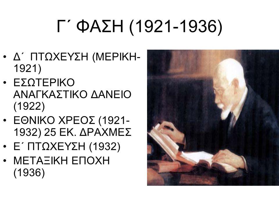 Γ΄ ΦΑΣΗ (1921-1936) Δ΄ ΠΤΩΧΕΥΣΗ (ΜΕΡΙΚΗ-1921)