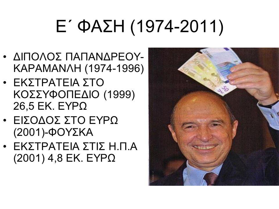 Ε΄ ΦΑΣΗ (1974-2011) ΔΙΠΟΛΟΣ ΠΑΠΑΝΔΡΕΟΥ-ΚΑΡΑΜΑΝΛΗ (1974-1996)