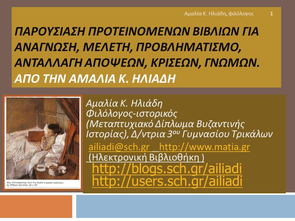 http://blogs.sch.gr/ailiadi http://users.sch.gr/ailiadi