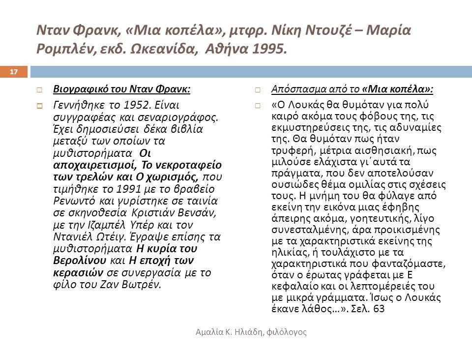 Νταν Φρανκ, «Μια κοπέλα», μτφρ. Νίκη Ντουζέ – Μαρία Ρομπλέν, εκδ