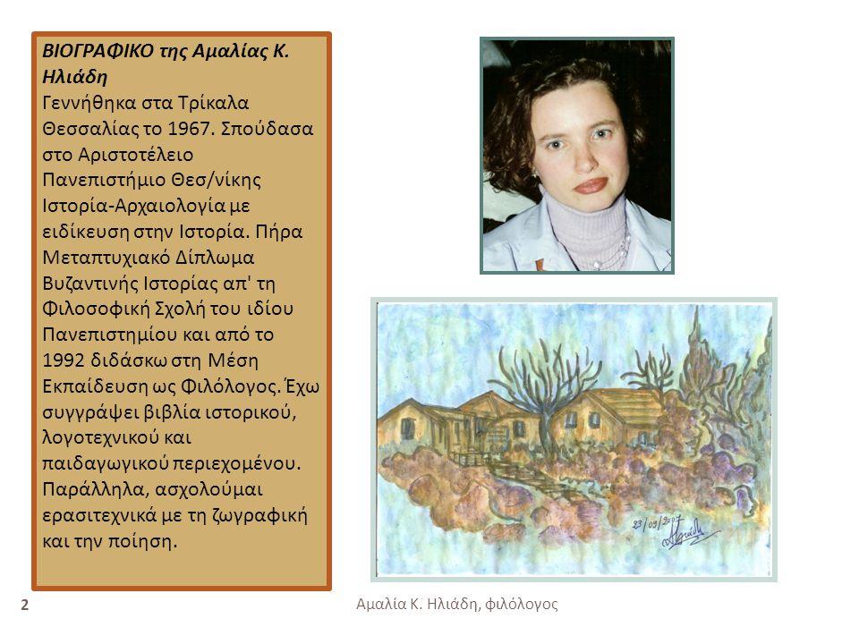 ΒΙΟΓΡΑΦΙΚΟ της Αμαλίας Κ. Ηλιάδη