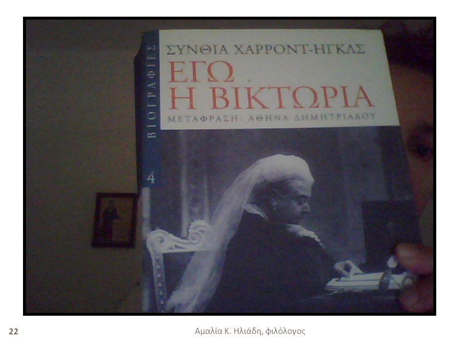 Αμαλία Κ. Ηλιάδη, φιλόλογος
