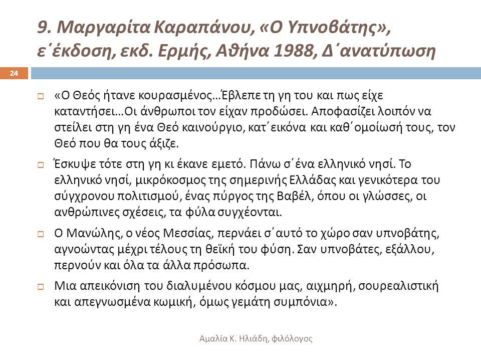 9. Μαργαρίτα Καραπάνου, «Ο Υπνοβάτης», ε΄έκδοση, εκδ