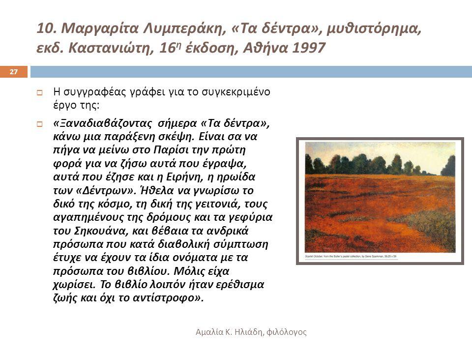 10. Μαργαρίτα Λυμπεράκη, «Τα δέντρα», μυθιστόρημα, εκδ