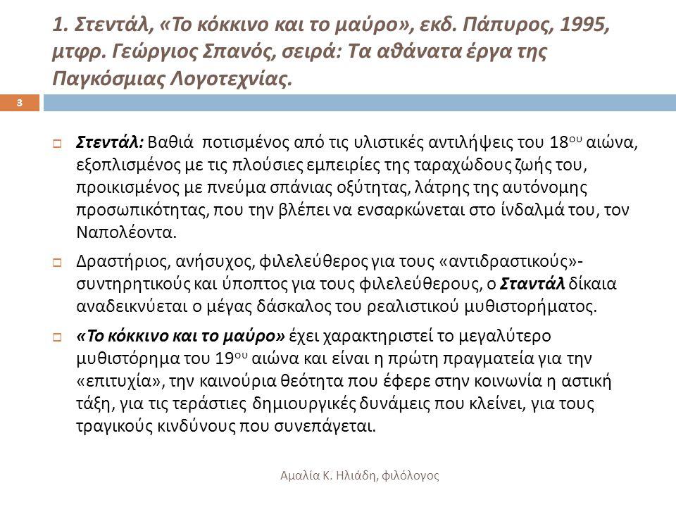 1. Στεντάλ, «Το κόκκινο και το μαύρο», εκδ. Πάπυρος, 1995, μτφρ