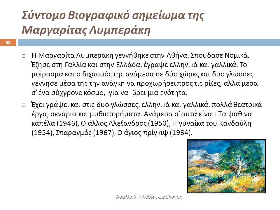 Σύντομο Βιογραφικό σημείωμα της Μαργαρίτας Λυμπεράκη
