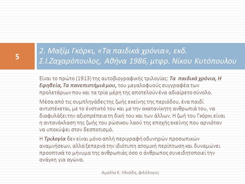 2. Μαξίμ Γκόρκι, «Τα παιδικά χρόνια», εκδ. Σ. Ι