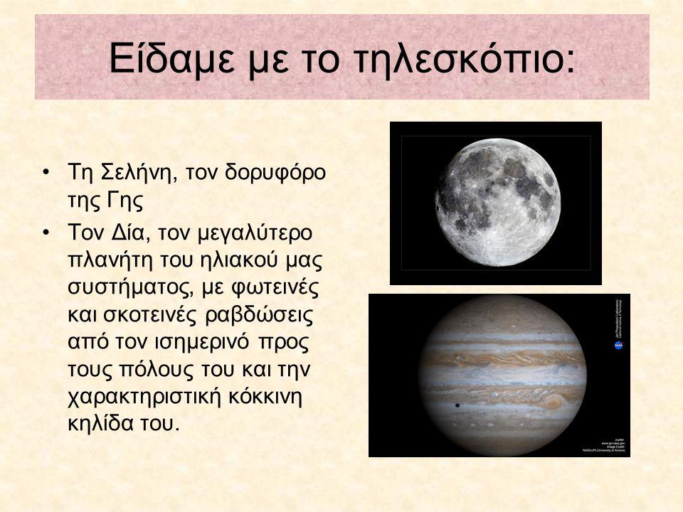 Είδαμε με το τηλεσκόπιο: