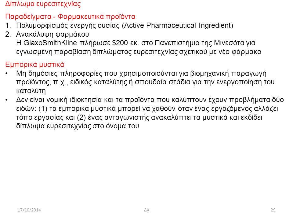 Δίπλωμα ευρεσιτεχνίας Παραδείγματα - Φαρμακευτικά προϊόντα
